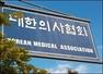 의료법 개정안 환자 진료거부 금지 강화 '반대'