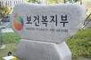 '황당한' 복지부 부도덕적 행위 무조건 12개월