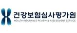 심평원, 항암신약 보험등재기간 단축 '사전지원 서비스' 시행