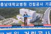 세종충남대학교병원 기공식…총사업비 2,680억