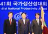 유한양행, ′국가생산성대회 대통령 표창 수상′