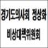 경기도의사회 정상화위, 중앙회 파견 대의원 자격 조사 '재요청'