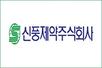 """신풍제약 """"항혈소판제 신약 'SP-8008', 영국서 1상 순항 중"""""""