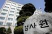 """감사원, """"전문병원 지정 업무 태만 보건복지부 C 징계"""" 통보"""