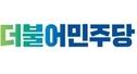 더민주, 1조 3805억 규모 '의료기관 지원 패키지' 준비