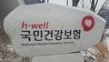 """건보공단 추가 일감 몰아주기 의혹 """"제한할 수 없었다"""""""
