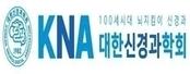 """신경과학회 """"내년 5개 지방대병원 신경과 전공의 정원 0명"""""""
