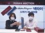 꽁꽁 언 겨울을  녹인 제약사들의 사회공헌 행렬
