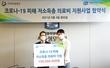 서울성모병원, 코로나19 피해 저소득 환자 의료비 지원 나선다