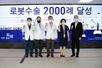 울산대병원, 최근 5년새 로봇수술 5배 증가