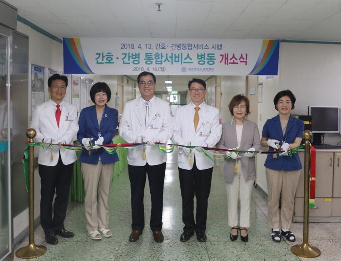 동산병원은 지난 13일 간호·간병통합서비스 병동의 개소식을 가졌다. [사진 제공 계명대학교 동산병원]
