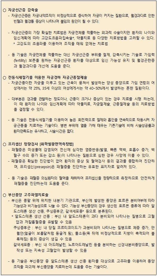 자료 제공: 한국보건의료연구원