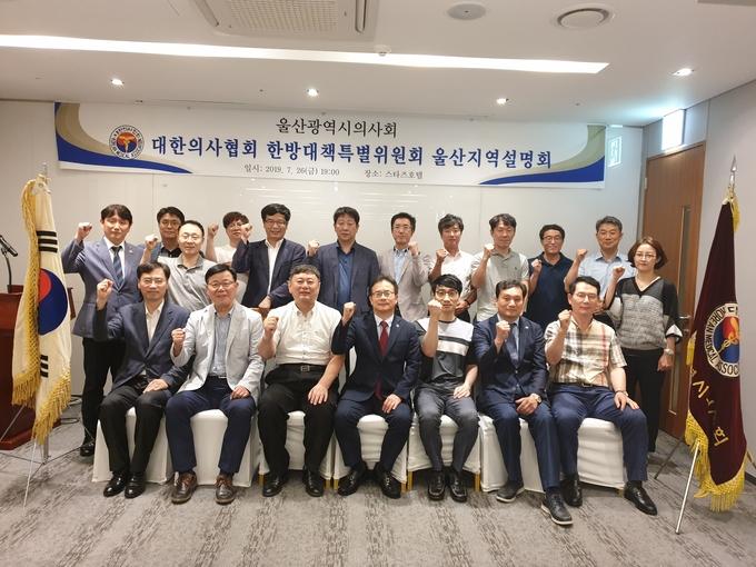 사진 제공 울산광역시의사회