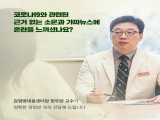 삼성서울병원 페이스북 카드뉴스.