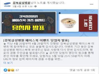 강북삼성병원 퀴즈 이벤트 당첨자 발표.
