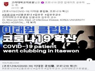 고려대 구로병원 김우주 교수의 코로나19 관련 유튜브 라이브 영상.