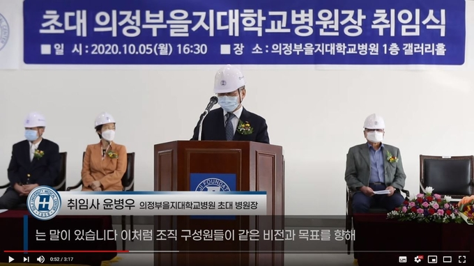 의정부을지대병원 윤병우 초대 병원장 취임식 영상 캡처.